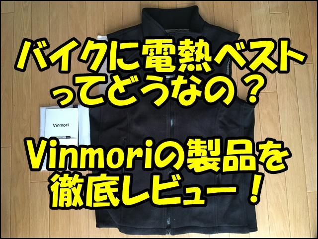 Vinmoriの電熱ベストはバイクにおすすめ?防寒最強アイテムを徹底レビュー!