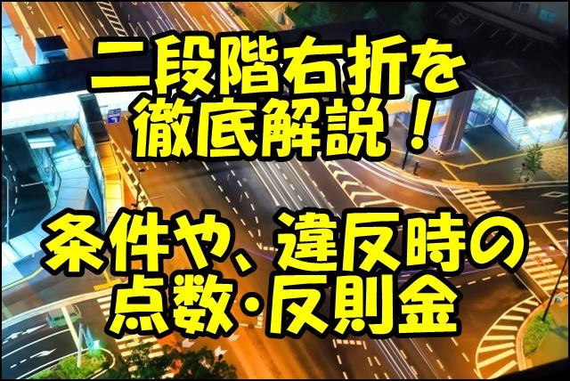 二段階右折のやり方と条件!禁止標識や違反時の罰金についても解説!