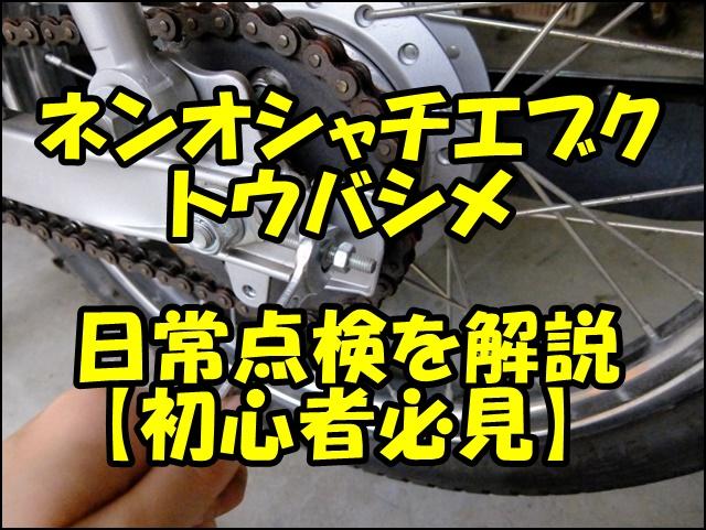 ネンオシャチエブクトウバシメ!バイクの日常点検を徹底解説【初心者必見】