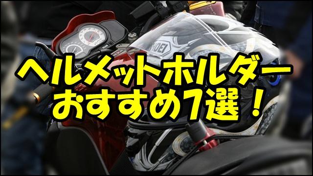 バイクのヘルメットホルダーのおすすめ品7選!純正の使いにくさを解消するアイテムも!