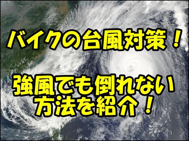 台風へのバイク対策!倒しておくのはNG、カバーやスタンドに一工夫を!