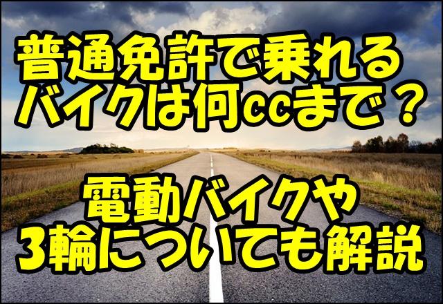 普通免許で乗れるバイクは何ccまで?排気量と3輪の規定について解説!