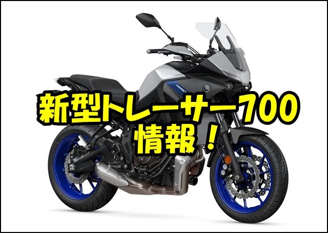 トレーサー700新型の日本発売日・国内販売の可能性は?価格やスペックはどうなる?