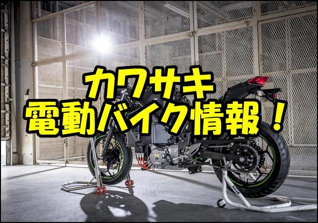 カワサキの電動バイクの発売日はいつ?価格やスペックはどうなる?