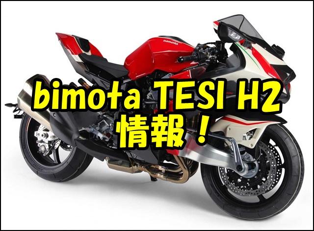 ビモータのテージH2(bimota TESI H2)の発売日は?価格やスペックはどうなる?
