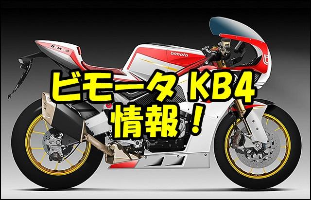 ビモータ(bimota)KB4の発売日はいつ?価格やスペックはどうなる?
