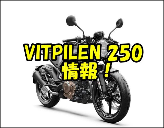 ヴィットピレン250(VITPILEN)の発売日はいつ?価格やスペックはどうなる?