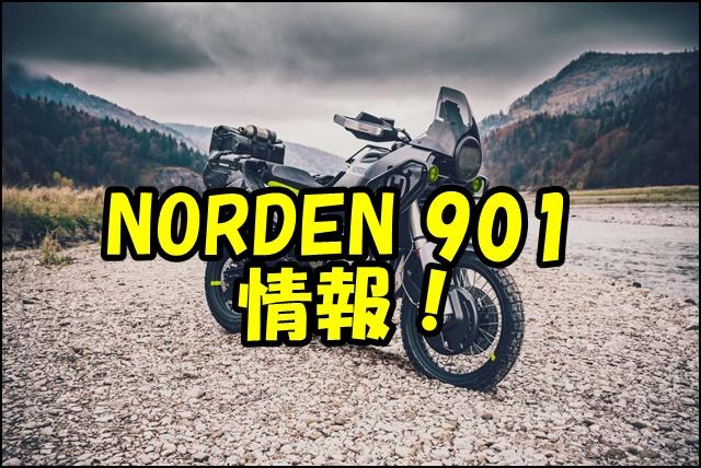 ノルデン901(NORDEN)の発売日はいつ?価格やスペックはどうなる?【ハスクバーナ】