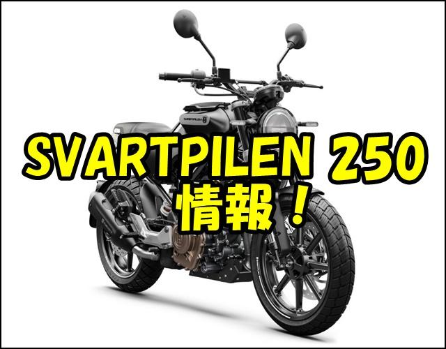 スヴァルトピレン250(SVARTPILEN)の発売日はいつ?価格やスペックはどうなる?