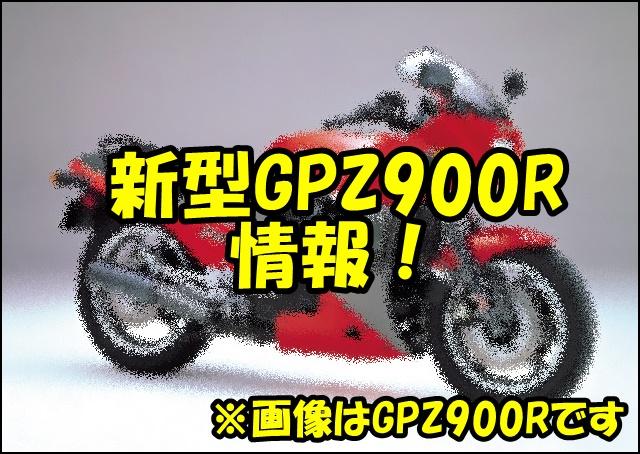 GPZ900Rが新型で復活?発売日はいつ?価格やスペックはどうなる?