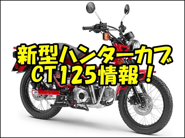 【ハンターカブCT125】クロスカブの新型は125ccに!発売日や価格、スペックはどうなる?