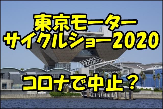 東京モーターサイクルショー2020がコロナで中止に?払い戻しのやり方や期間は?