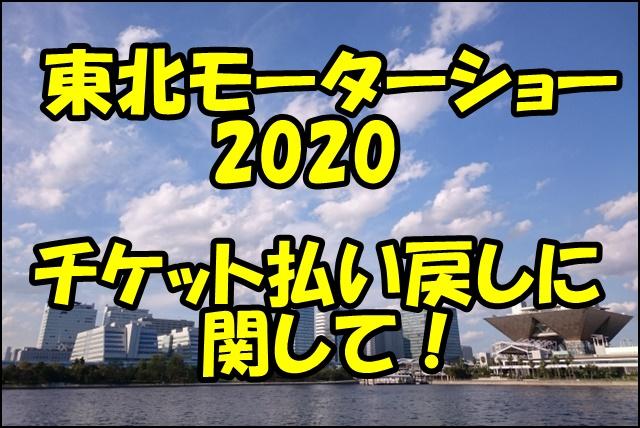 東北モーターショー2020が中止!払い戻しのやり方や期間を紹介【コロナウイルス】
