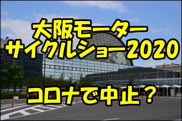 大阪モーターサイクルショー2020がコロナで中止に?払い戻しのやり方や期間は?