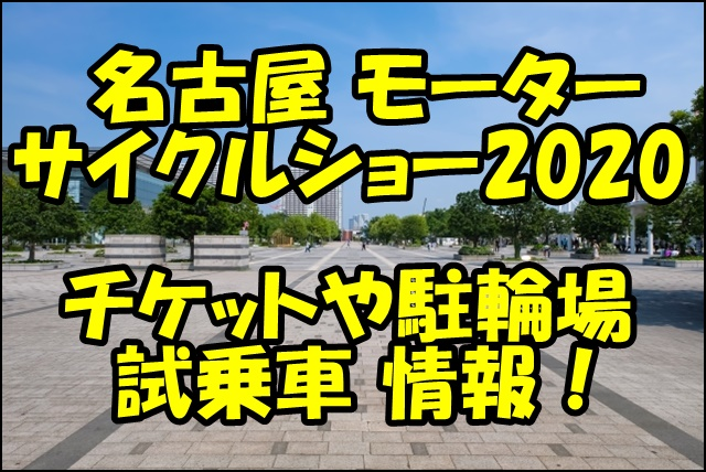 名古屋モーターサイクルショー2020のチケット前売情報!試乗車や開催概要を紹介!