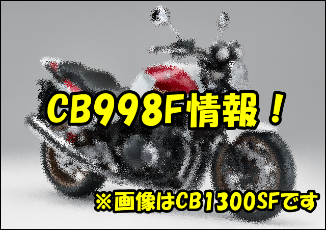 CB998F【新型】の発売日はいつ?価格やスペックはどうなる?