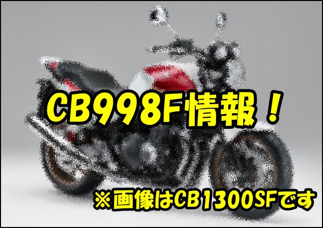 CB998F(CB-Fコンセプト)【新型】の発売日はいつ?価格やスペックはどうなる?