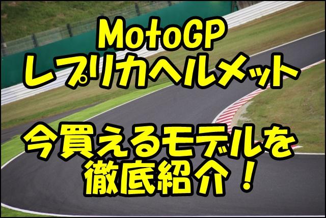 MotoGPのヘルメット レプリカを紹介!最新のライダーから往年のスターまで!