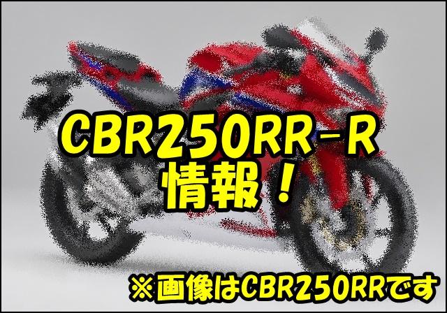 CBR250RR-R【新型】の発売日はいつ?価格やスペックはどうなる?【ホンダ4気筒?】