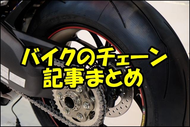 バイクのチェーンメンテまとめ!知りたい情報を徹底解説!
