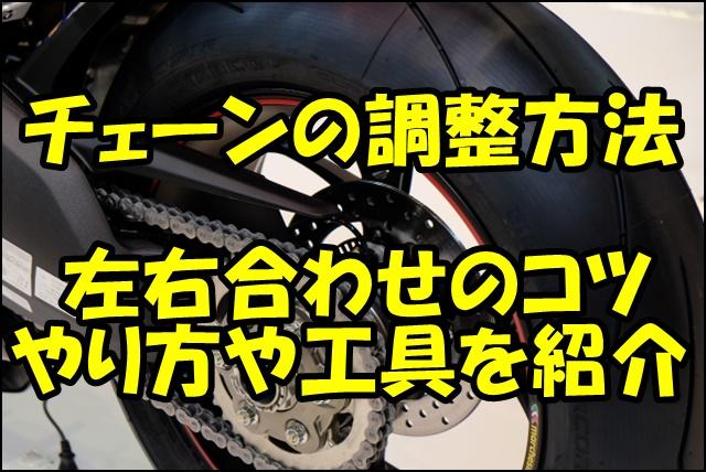 バイクのチェーン調整方法と左右を合わせるコツ!必要な工具やサイドスタンドでのやり方も紹介!