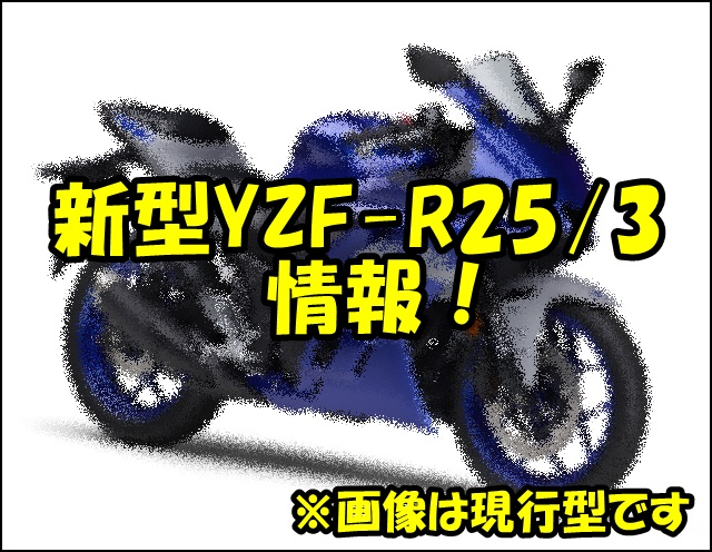 YZF-R25/3の新型の発売日はいつ?価格やスペックはどうなる?【3気筒?】