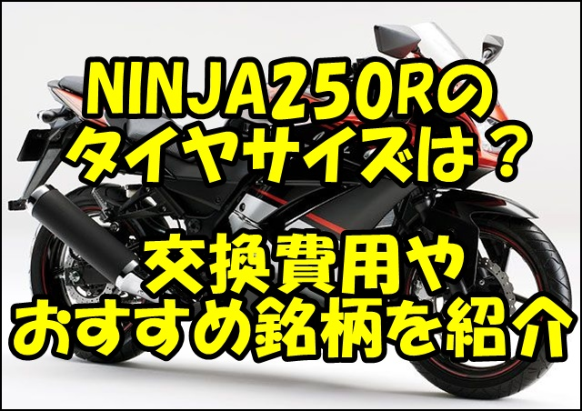NINJA250R(ニンジャ250R)のタイヤサイズと空気圧!交換費用とおすすめ銘柄を紹介!
