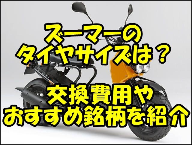 ズーマー|ズーマーXのタイヤサイズと空気圧!交換費用とおすすめ銘柄を紹介!