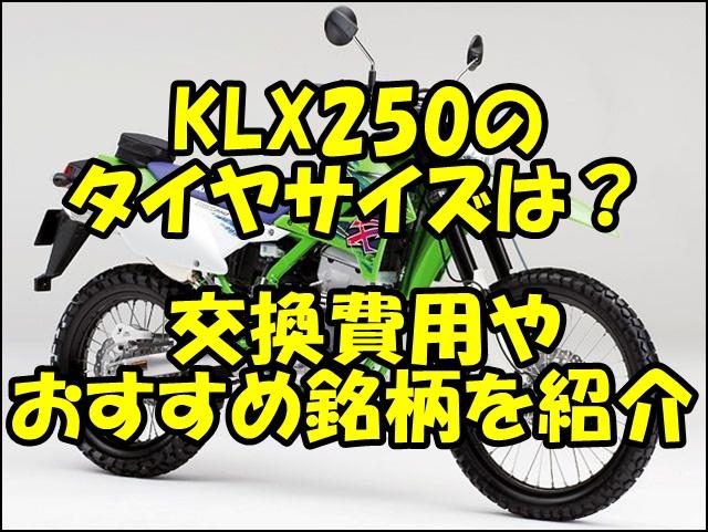KLX250のタイヤサイズと空気圧!交換費用とおすすめ銘柄を紹介!