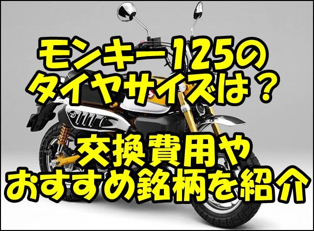 モンキー125のタイヤサイズと空気圧!交換費用とおすすめ銘柄を紹介!