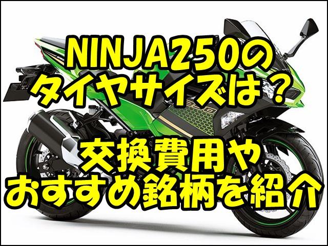 NINJA250(ニンジャ250)のタイヤサイズと空気圧!交換費用とおすすめ銘柄を紹介!