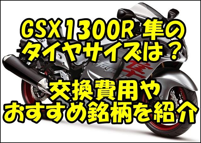 隼(GSX1300R HAYABUSA)のタイヤサイズと空気圧!交換費用とおすすめ銘柄を紹介!