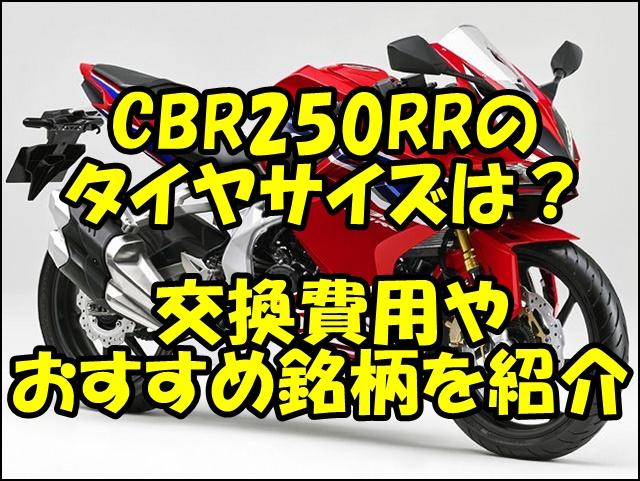 CBR250RR(MC51)のタイヤサイズと空気圧!交換費用とおすすめ銘柄を紹介!