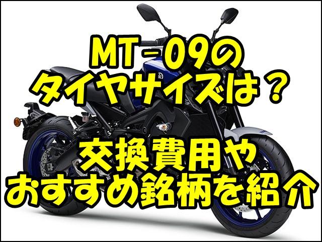 MT-09のタイヤサイズと空気圧!交換費用とおすすめ銘柄を紹介!