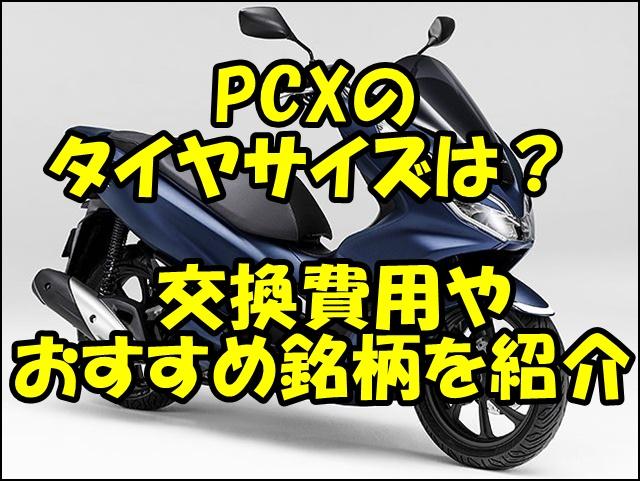 PCX125/PCX150のタイヤサイズと空気圧!交換費用とおすすめ銘柄を紹介!