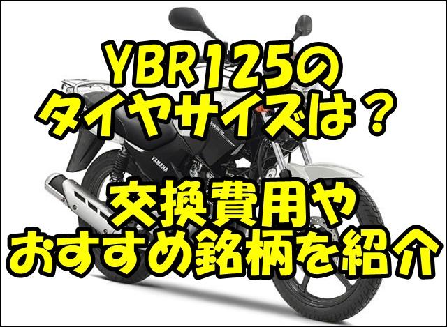 YBR125のタイヤサイズと空気圧!交換費用とおすすめ銘柄を紹介!