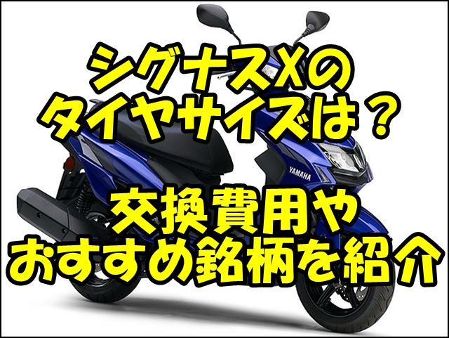 シグナスX|シグナスX SRのタイヤサイズと空気圧!交換費用とおすすめ銘柄を紹介!