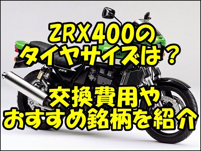 ZRX400|ZRX400Ⅱのタイヤサイズと空気圧!交換費用とおすすめ銘柄を紹介!