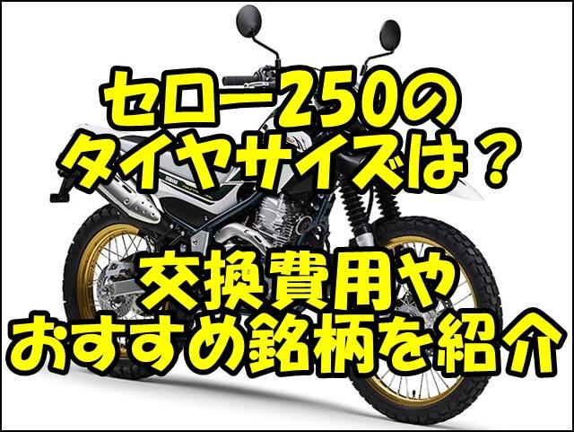 セロー250のタイヤサイズと空気圧!交換費用とおすすめ銘柄を紹介!
