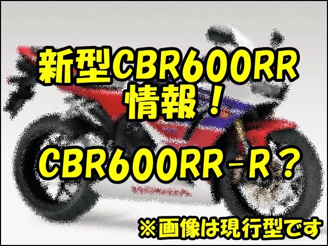 CBR600RRの新型(CBR600RR-R?)の発売日は?価格やスペックはどうなる?
