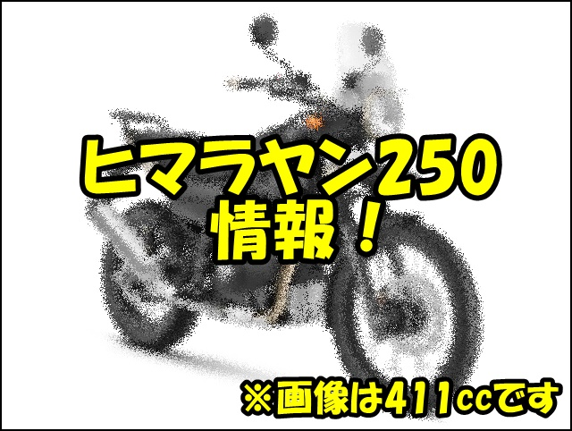 ロイヤルエンフィールド ヒマラヤン250【新型】の発売日は?価格やスペックはどうなる?