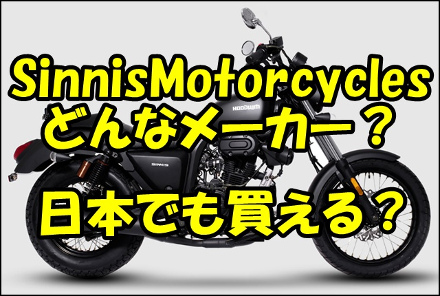 Sinnis Motorcycles(シンニス)の日本販売店・代理店は?バイクラインナップを紹介!
