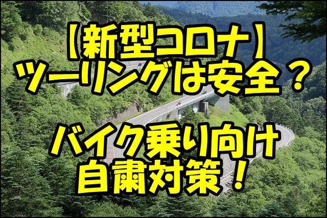 【新型コロナ】バイクのソロツーリングなら安全か?外出自粛との付き合い方!