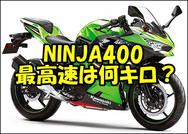 NINJA400(ニンジャ400)の最高速度と馬力はどのくらい?実測値と計算値を求めてみた!