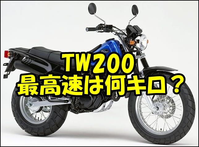 TW200の最高速度と馬力はどのくらい?実測値と計算値を求めてみた!