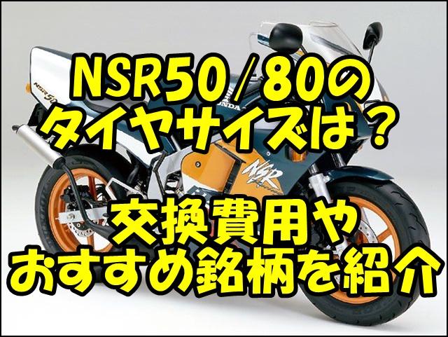 NSR50|NSR80のタイヤサイズと空気圧!交換費用とおすすめ銘柄を紹介!