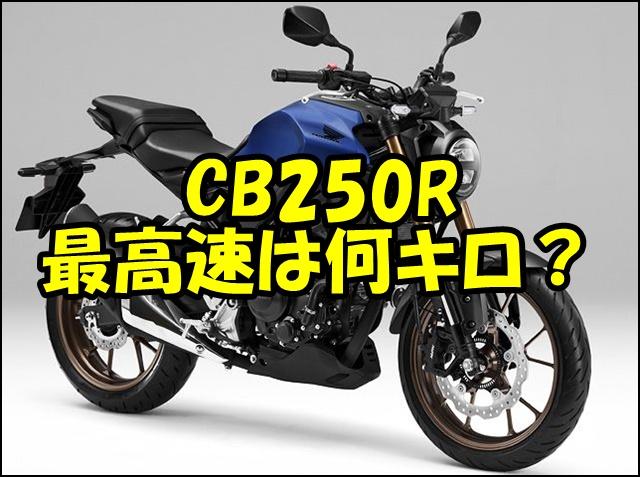 CB250Rの最高速度と馬力はどのくらい?実測値と計算値を求めてみた!