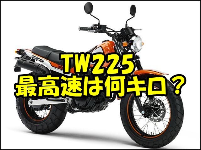 TW225の最高速度と馬力はどのくらい?実測値と計算値を求めてみた!