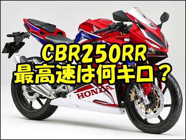 CBR250RR(MC51)の最高速度と馬力はどのくらい?実測値と計算値を求めてみた!