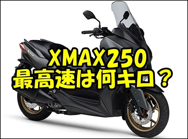 XMAX250の最高速度と馬力はどのくらい?実測値と計算値を求めてみた!